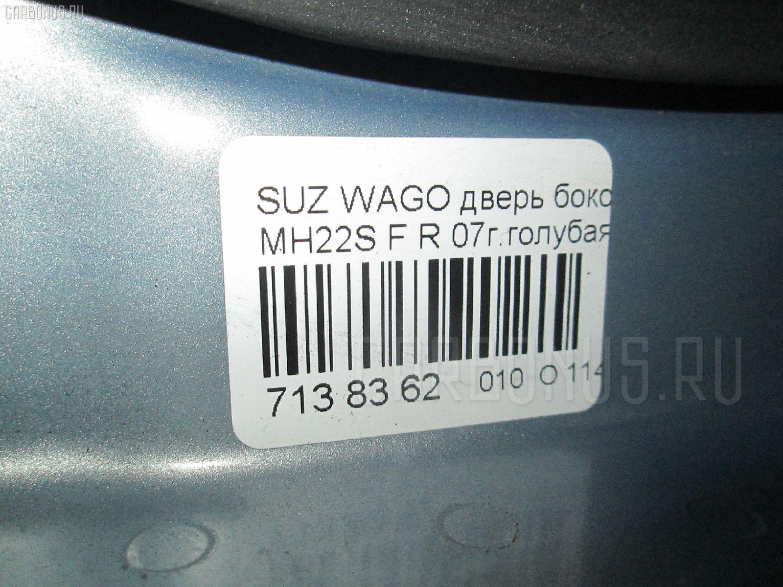 Дверь боковая SUZUKI WAGON R MH22S Фото 4