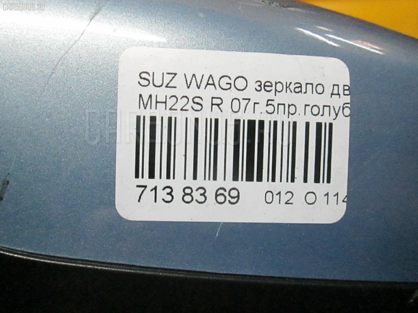 Зеркало двери боковой SUZUKI WAGON R MH22S Фото 3
