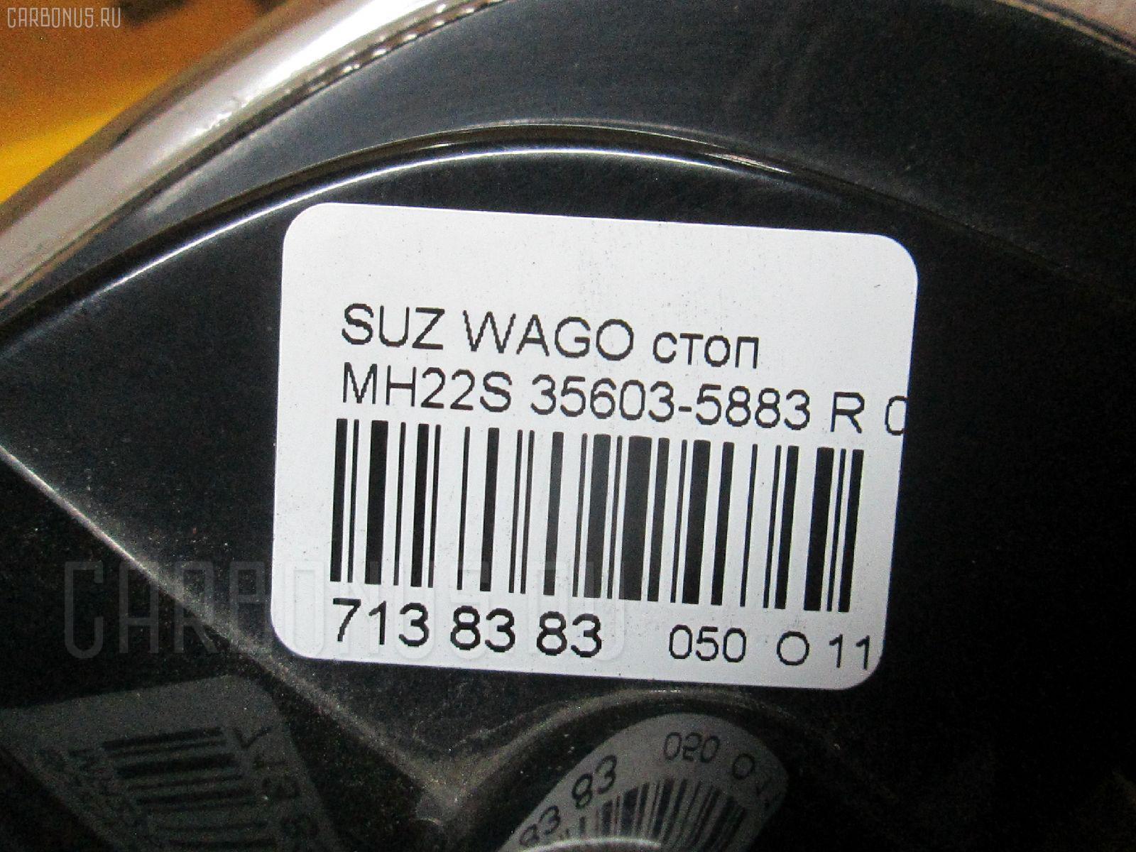 Стоп SUZUKI WAGON R MH22S Фото 3