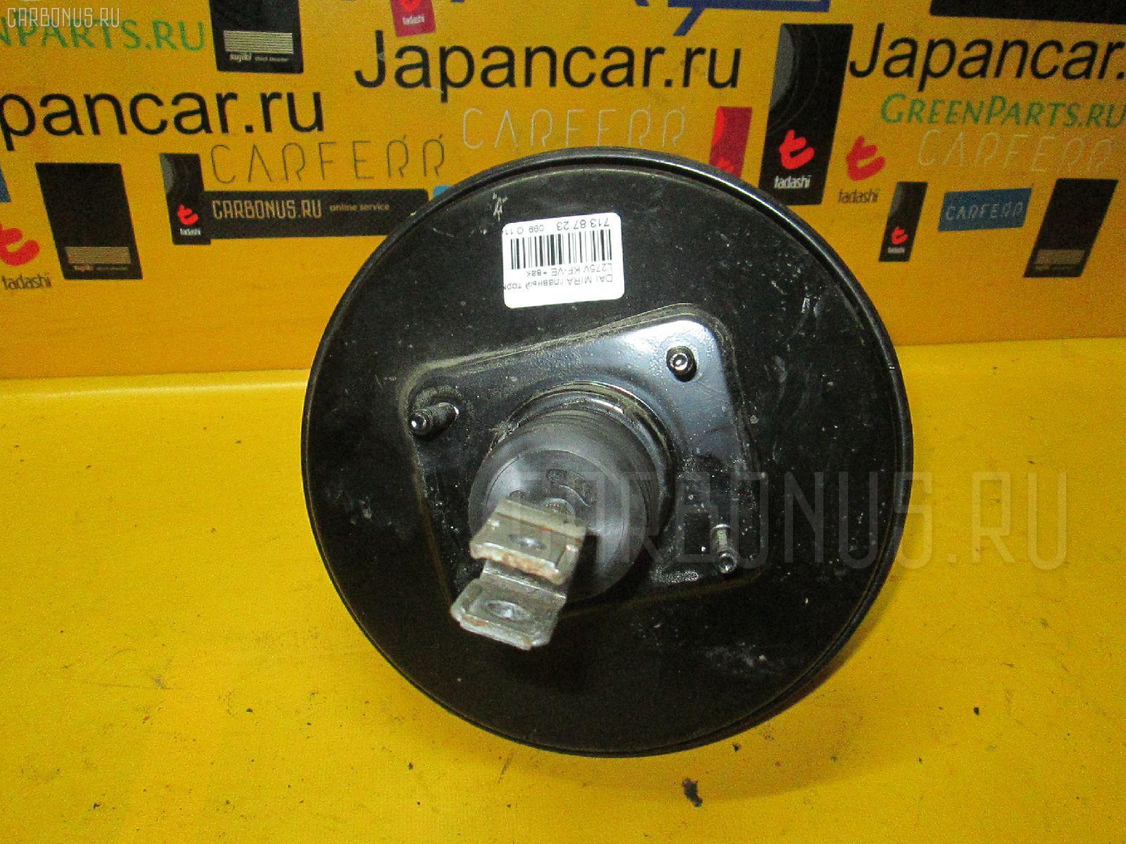 Главный тормозной цилиндр DAIHATSU MIRA L275V KF-VE Фото 1