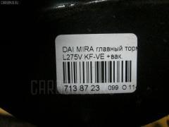 Главный тормозной цилиндр Daihatsu Mira L275V KF-VE Фото 4