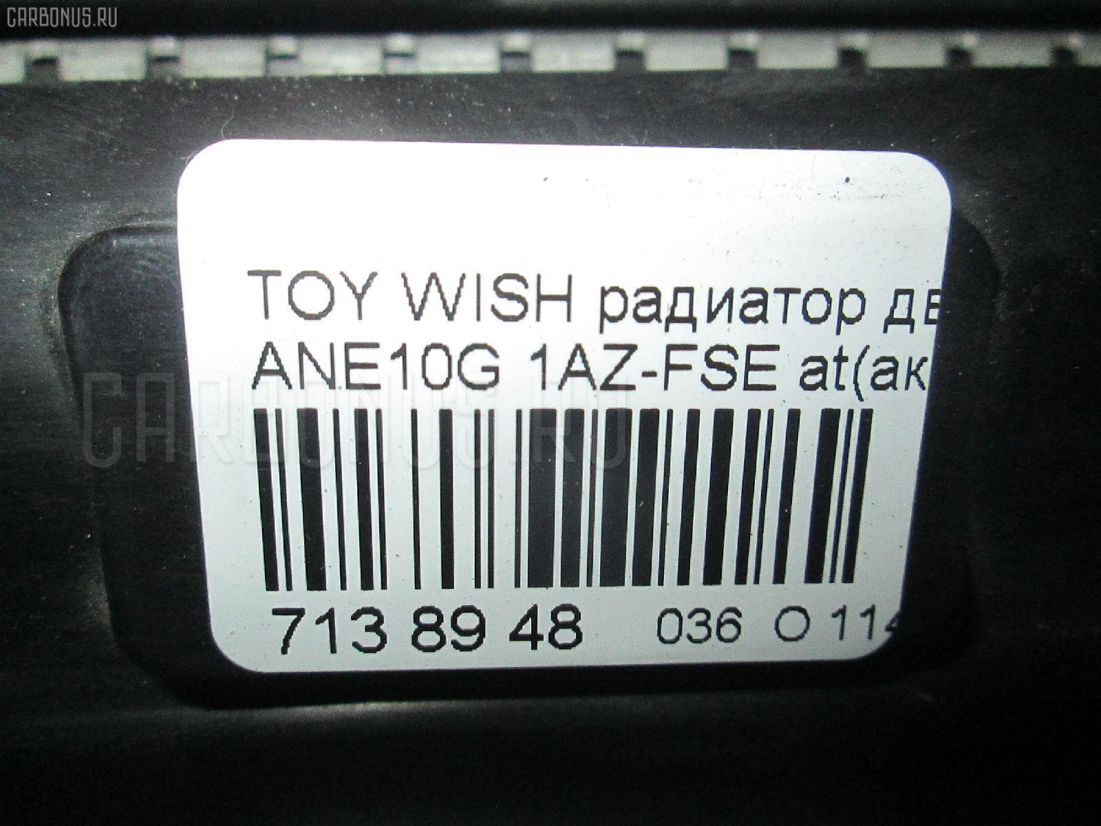 Радиатор ДВС TOYOTA WISH ANE10G 1AZ-FSE Фото 3