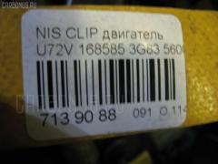 Двигатель NISSAN CLIPPER U72V 3G83 Фото 5