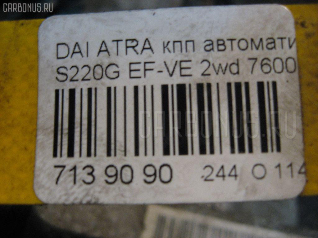 КПП автоматическая DAIHATSU ATRAI WAGON S220G EF-VE Фото 6