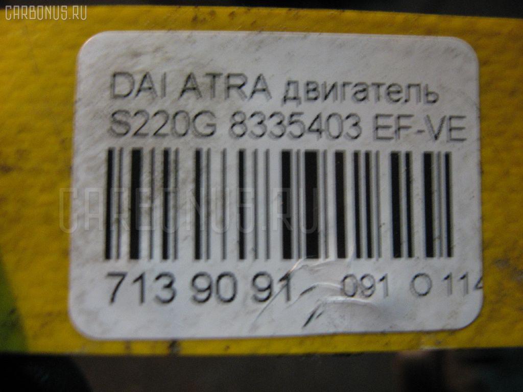 Двигатель DAIHATSU ATRAI WAGON S220G EF-VE Фото 6