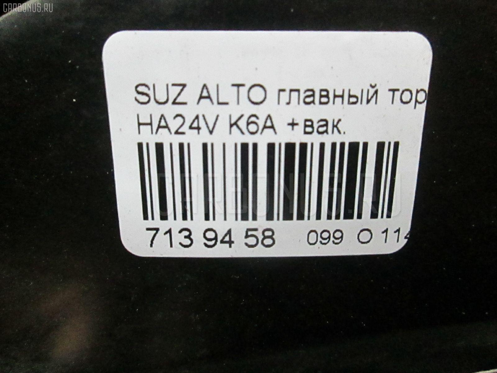 Главный тормозной цилиндр SUZUKI ALTO HA24V K6A Фото 4