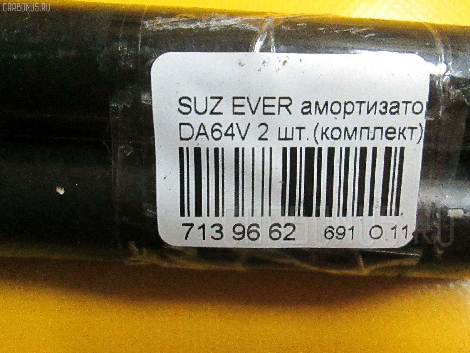 Амортизатор двери SUZUKI EVERY DA64V Фото 2