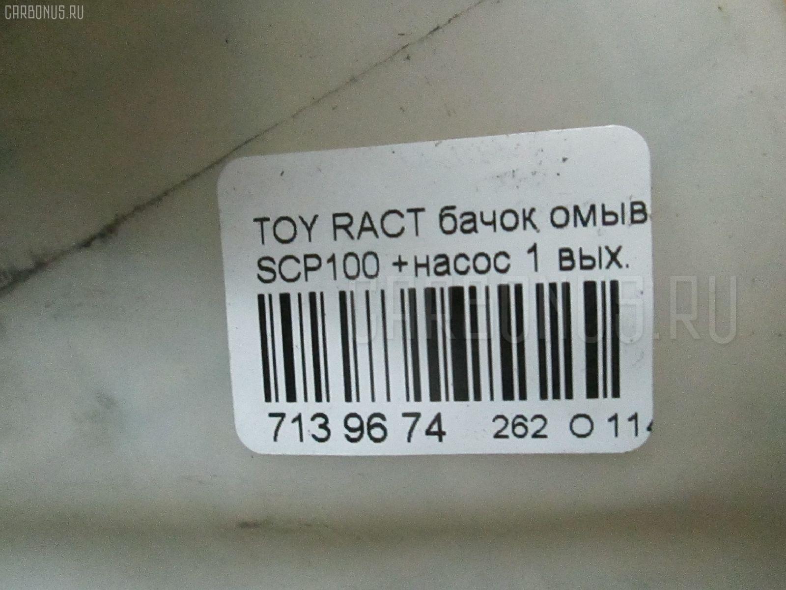 Бачок омывателя TOYOTA RACTIS SCP100 Фото 3