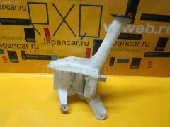 Бачок омывателя TOYOTA RACTIS SCP100 85315-52160