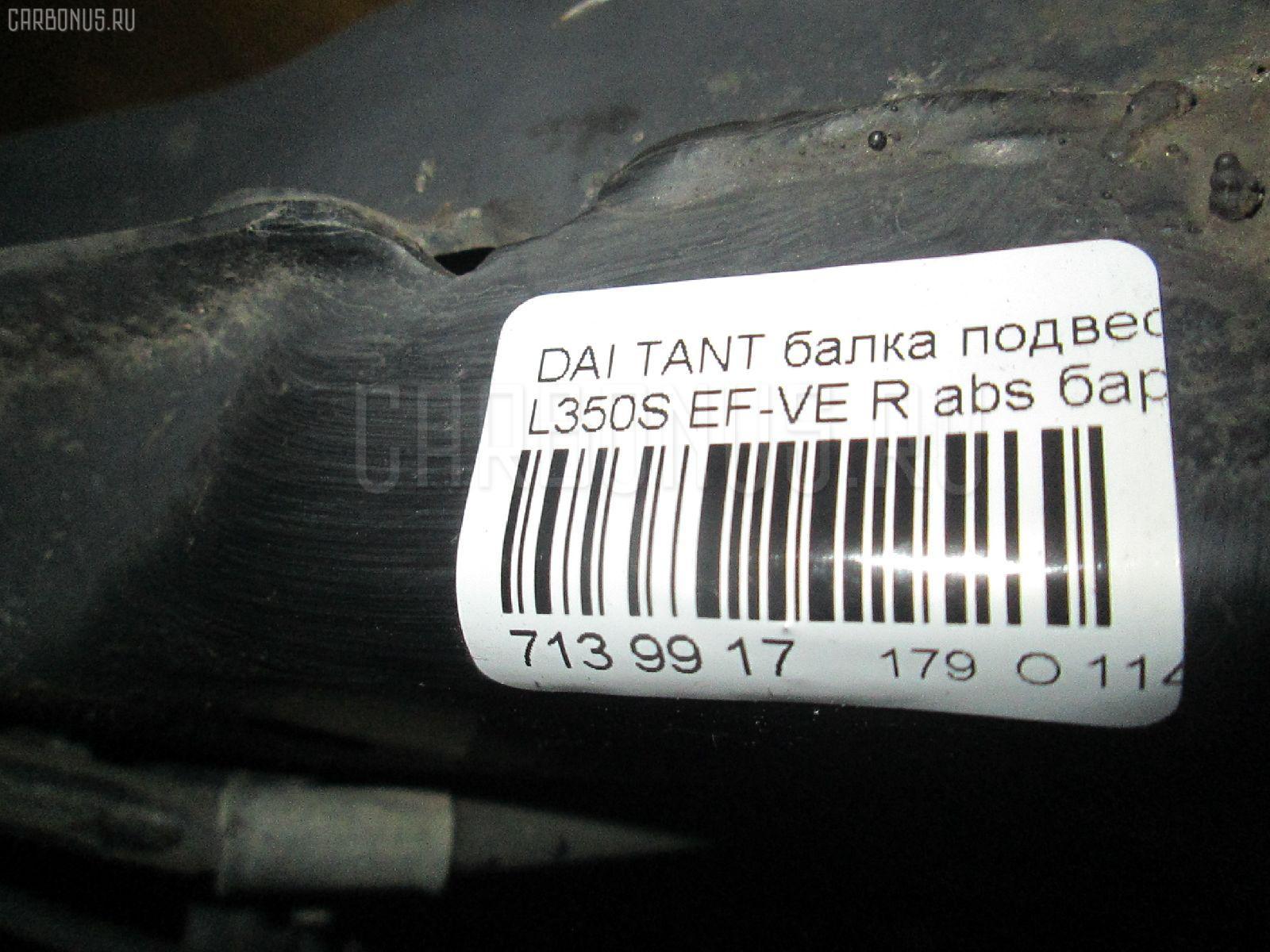 Балка подвески DAIHATSU TANTO L350S EF-VE Фото 4
