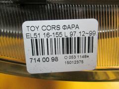 Фара Toyota Corsa EL51 Фото 4