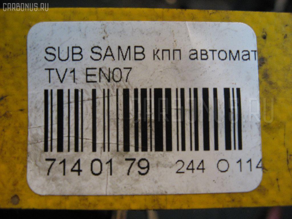 КПП автоматическая SUBARU SAMBAR TV1 EN07 Фото 7
