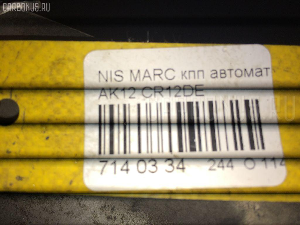 КПП автоматическая NISSAN MARCH AK12 CR12DE Фото 8