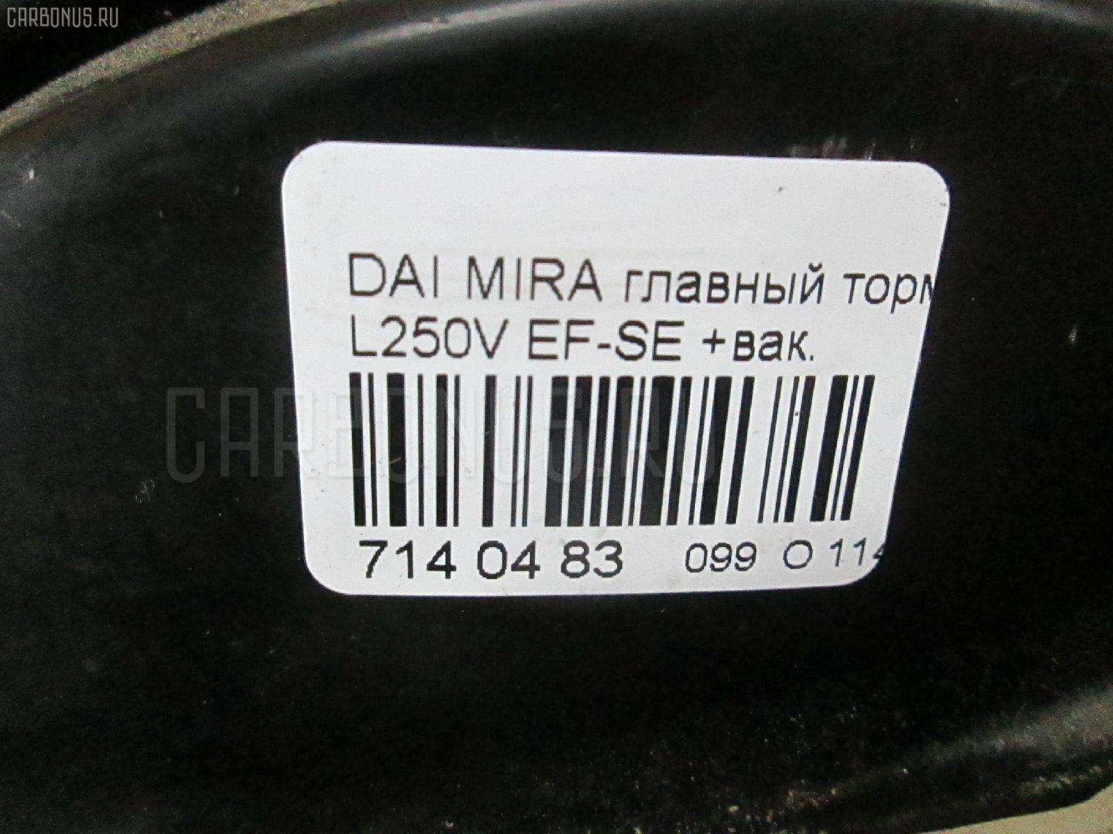 Главный тормозной цилиндр DAIHATSU MIRA L250V EF-SE Фото 4