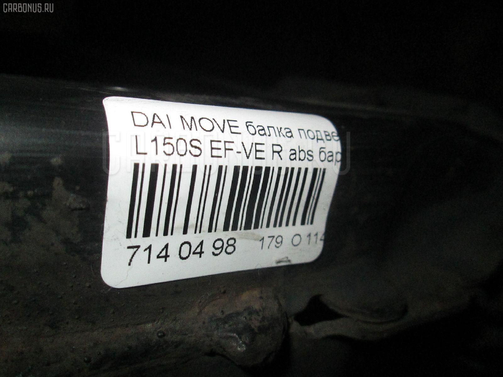 Балка подвески DAIHATSU MOVE L150S EF-VE Фото 4