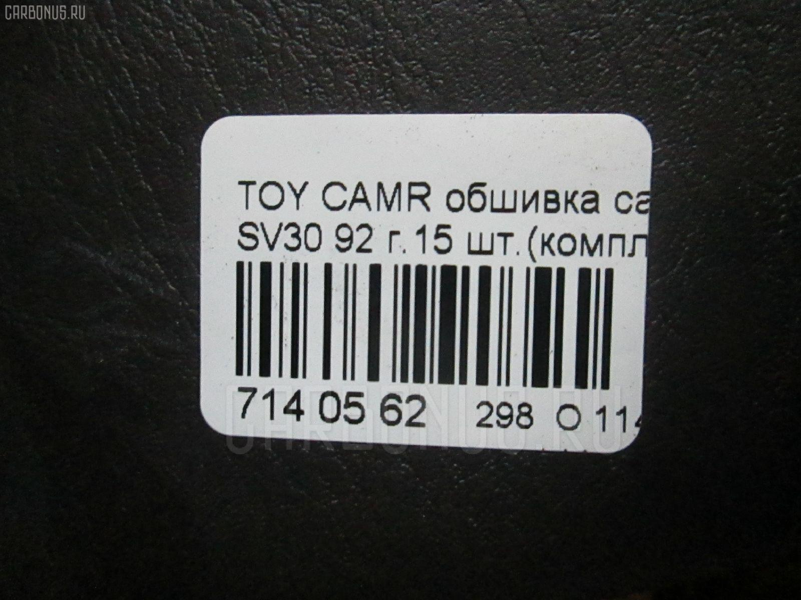 Обшивка салона TOYOTA CAMRY SV30 Фото 15