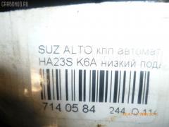КПП автоматическая Suzuki Alto HA23S K6A Фото 9
