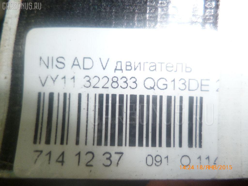 Двигатель NISSAN AD VAN VY11 QG13DE Фото 17