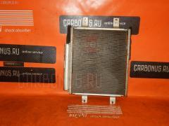 Радиатор кондиционера Daihatsu Esse L235S KF-VE Фото 2