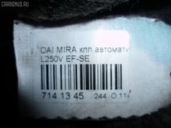 КПП автоматическая Daihatsu Mira L250V EF-SE Фото 7