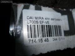 КПП автоматическая Daihatsu Mira L700S EF-VE Фото 10