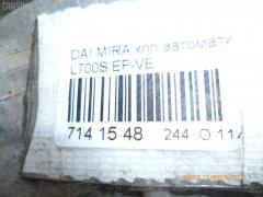 КПП автоматическая Daihatsu Mira L700S EF-VE Фото 9