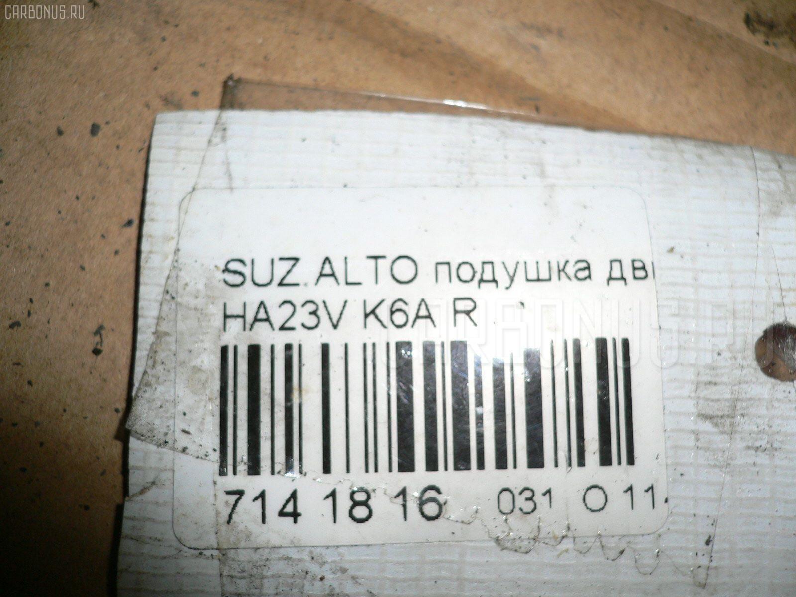 Подушка двигателя SUZUKI ALTO HA23V K6A Фото 4