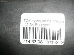 Туманка бамперная Toyota Фото 4