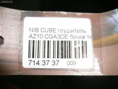 Глушитель Nissan Cube AZ10 CGA3DE Фото 5