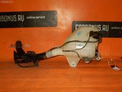 Бачок омывателя Honda Legend KB1 Фото 1