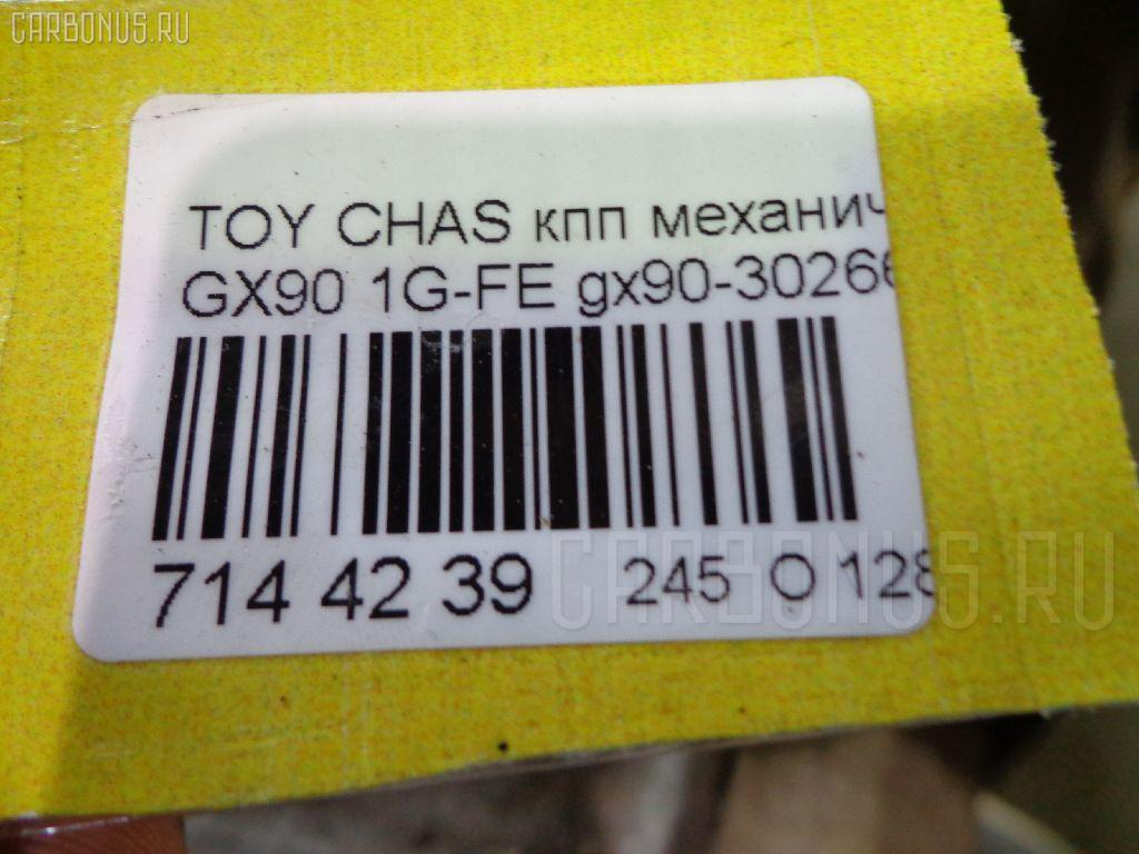 КПП механическая TOYOTA CHASER GX90 1G-FE Фото 6