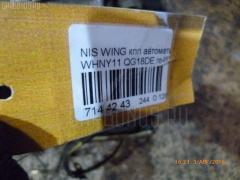 КПП автоматическая NISSAN WINGROAD WHNY11 QG18DE Фото 11