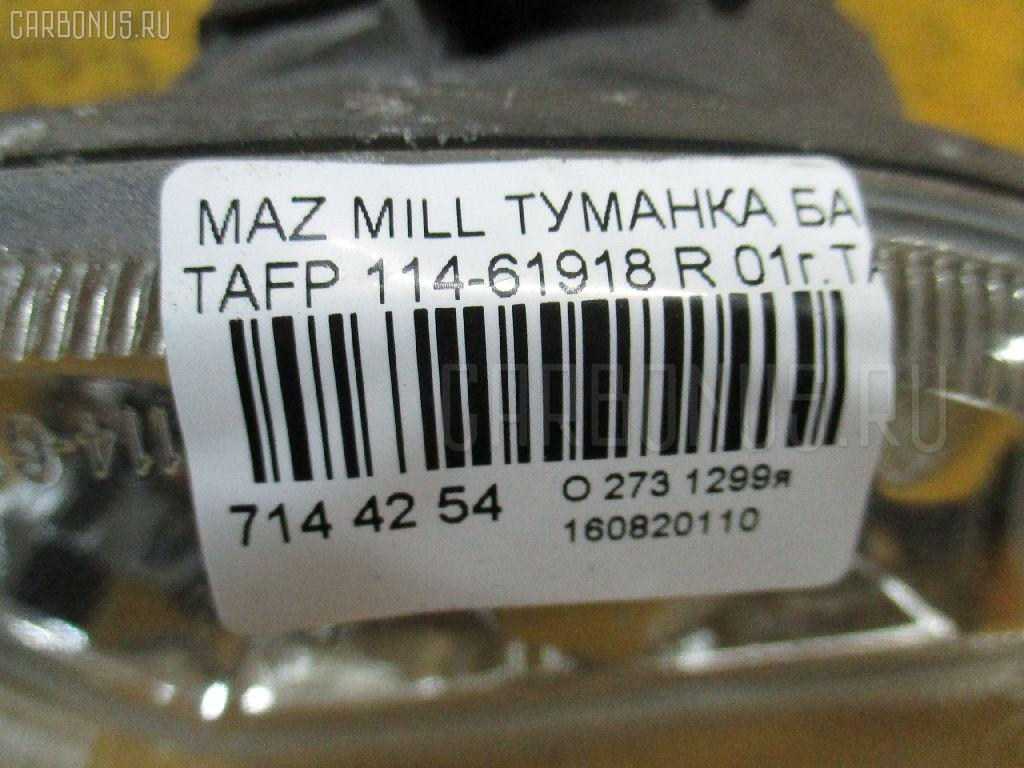 Туманка бамперная MAZDA MILLENIA TAFP Фото 3