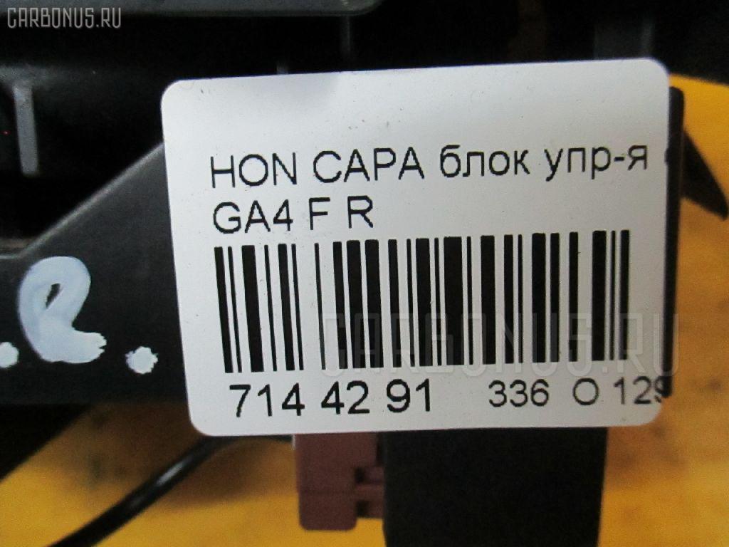 Блок упр-я стеклоподъемниками HONDA CAPA GA4 Фото 3