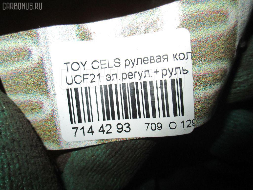 Рулевая колонка TOYOTA CELSIOR UCF21 Фото 3