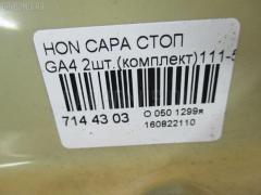 Стоп HONDA CAPA GA4 Фото 3