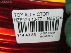 Стоп Toyota Allex NZE124 Фото 3
