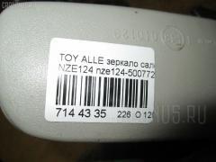 Зеркало салона Toyota Allex NZE124 Фото 3