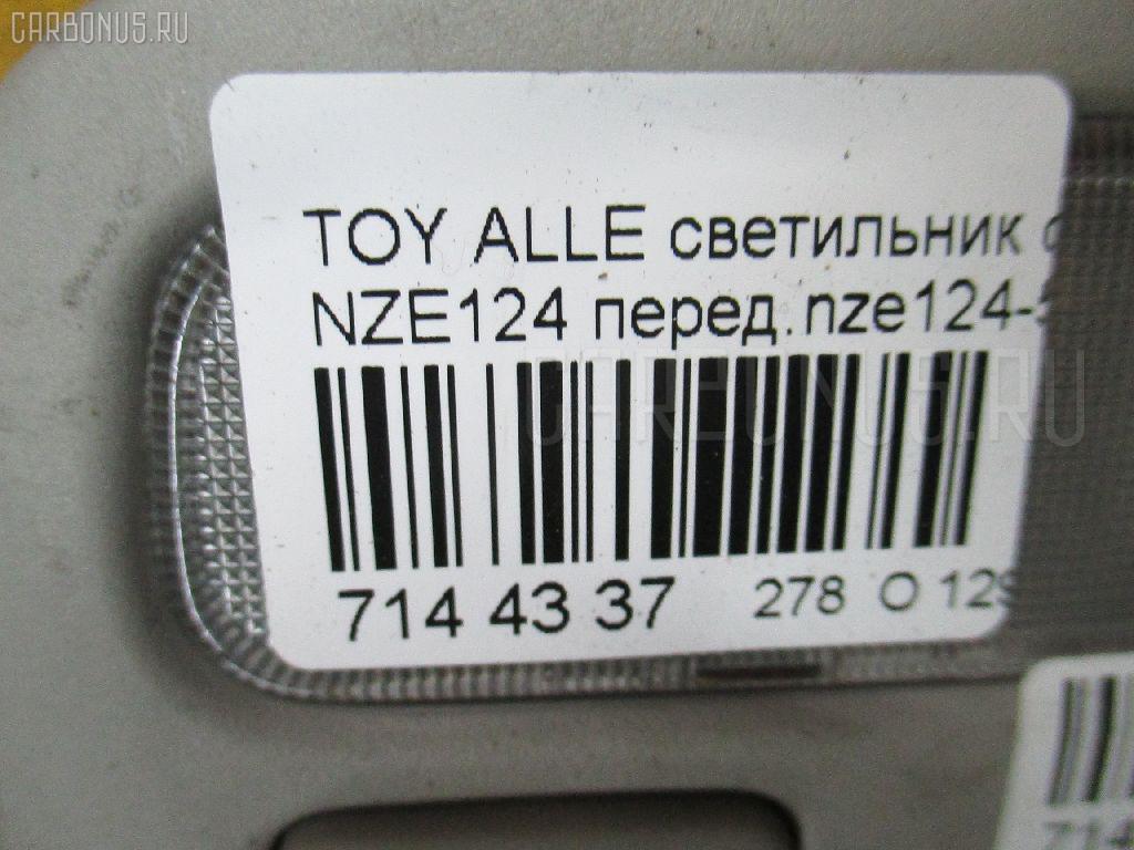 Светильник салона TOYOTA ALLEX NZE124 Фото 3