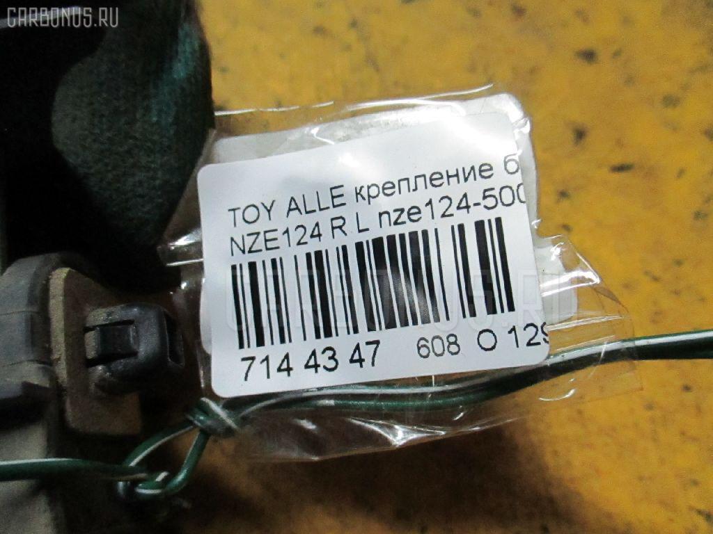Крепление бампера TOYOTA ALLEX NZE124 Фото 2