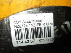 Рычаг TOYOTA ALLEX NZE124 1NZ-FE Фото 2