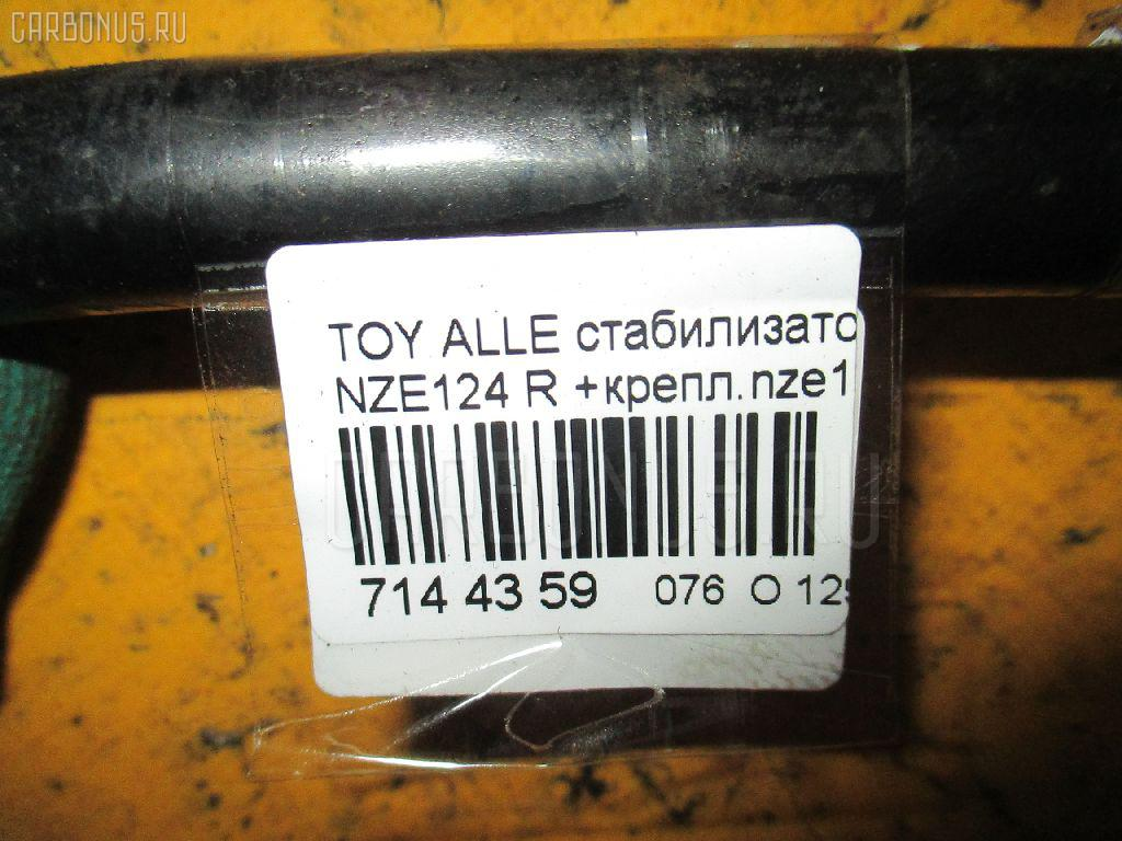 Стабилизатор TOYOTA ALLEX NZE124 Фото 2