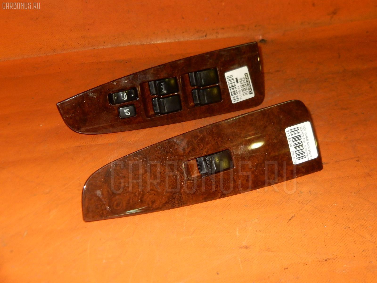 Блок упр-я стеклоподъемниками TOYOTA CHASER JZX105 Фото 2