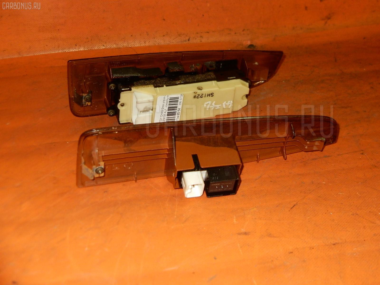 Блок упр-я стеклоподъемниками TOYOTA CHASER JZX105 Фото 1