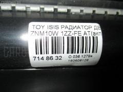 Радиатор ДВС Toyota Isis ZNM10W 1ZZ-FE Фото 3