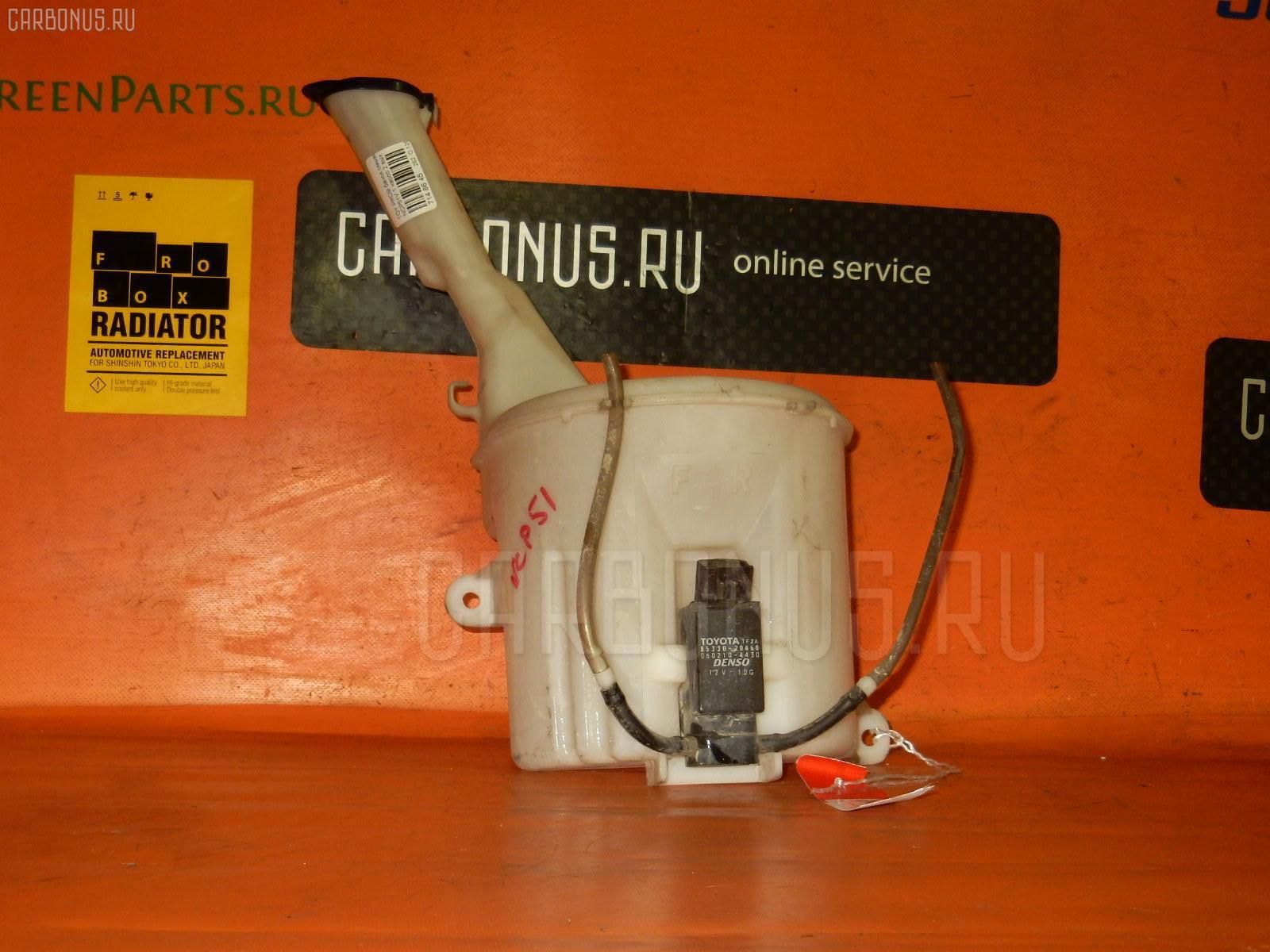 Бачок омывателя TOYOTA PROBOX NCP51V. Фото 11