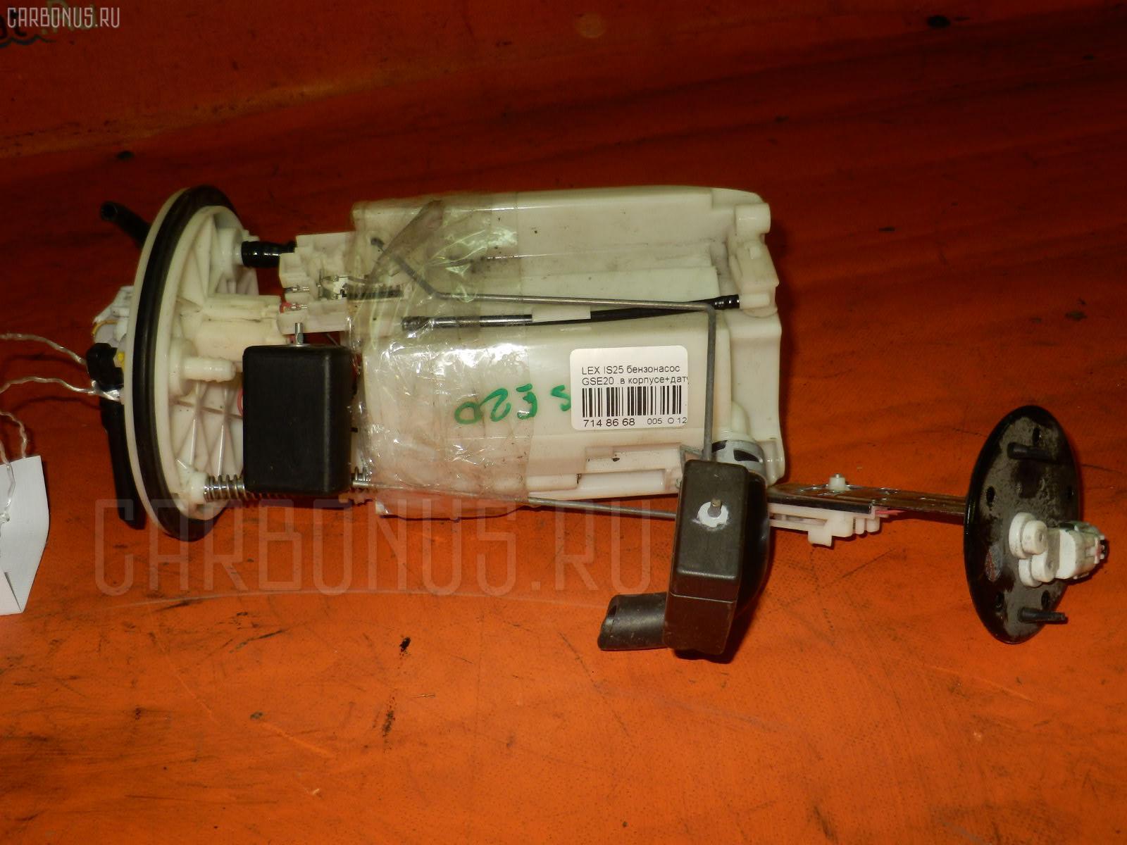 Бензонасос LEXUS IS250 GSE20 4GR-FSE Фото 2
