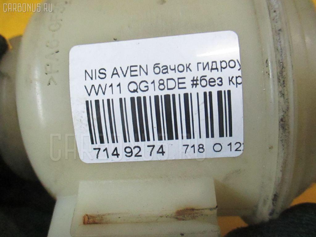 Бачок гидроусилителя NISSAN AVENIR VW11 QG18DE Фото 3