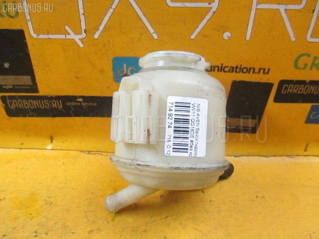 Бачок гидроусилителя NISSAN AVENIR VW11 QG18DE Фото 1