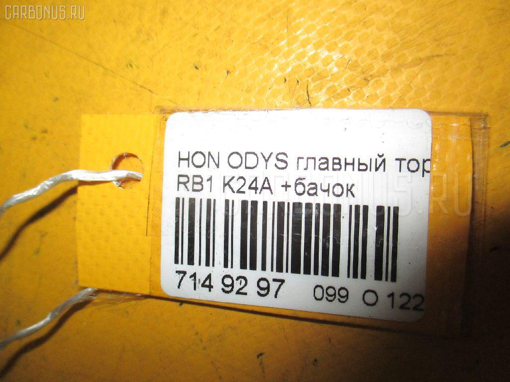 Главный тормозной цилиндр HONDA ODYSSEY RB1 K24A Фото 3